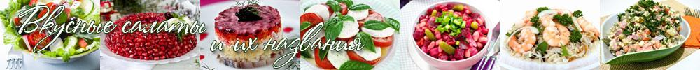 Вкусные салаты и их названия